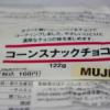 「MUJI」「MURI」