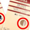 日本語がわかってヨカッタ。中国版グルーポンにダマされない。