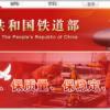 その時、中国の鉄道部は、、、