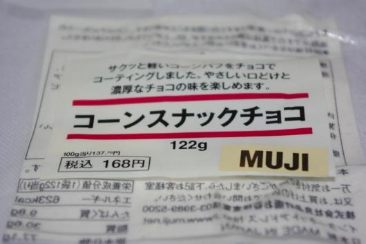 中国で無印良品のコーンスナックチョコは、336円の計算。