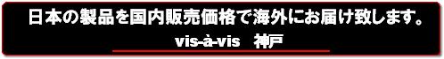 vis-a-vis神戸