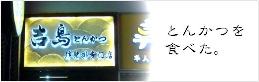 中国・青島のとんかつ屋さん「吉島」