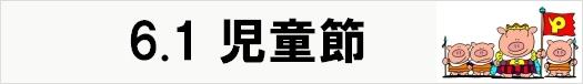 6月1日。中国は児童節(子供の日)