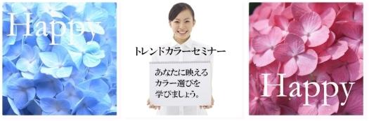 青島婦人会のイベント カラーセミナー