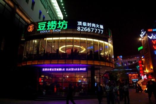 中国青島の南京路にある豆捞坊(しゃぶしゃぶ・火鍋)