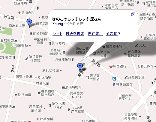 中国青島の、きのこのしゃぶしゃぶ屋さん