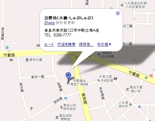 中国・青島の豆捞坊(火鍋・しゃぶしゃぶ)、中国青島市南京路122号