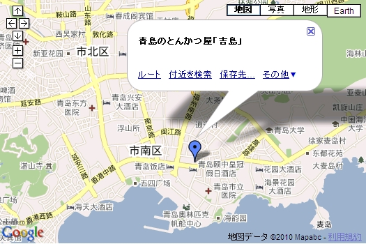 青島のとんかつ屋「吉島」