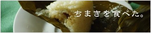 6/16は端午節。ちまきを食べました。