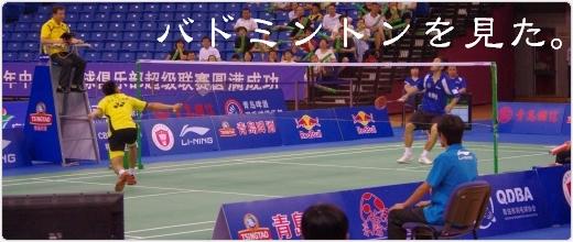 中国青島でバドミントンの試合を見た。