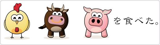 青島で鳥と牛と豚を食べた。
