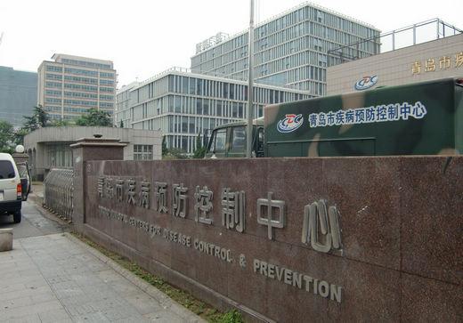 青島市疾病予防センター