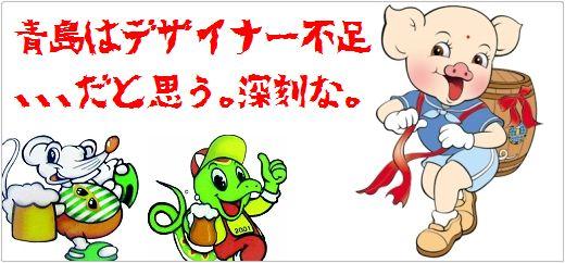 青島ビール祭りのキャラクター。どれも最悪。