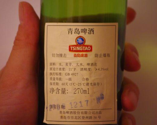 一日限定50本の超貴重品の青島ビール