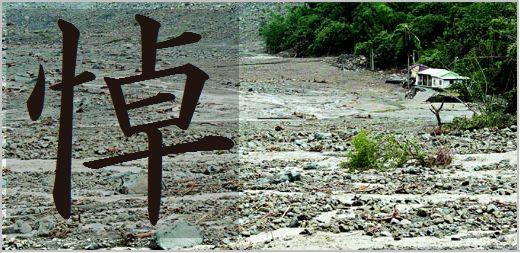 中国・甘粛省舟曲県の土石流災害 被害に遭われた方のご冥福をお祈りいたします。