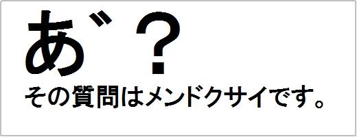 尖閣諸島問題の質問はメンドクサイです。