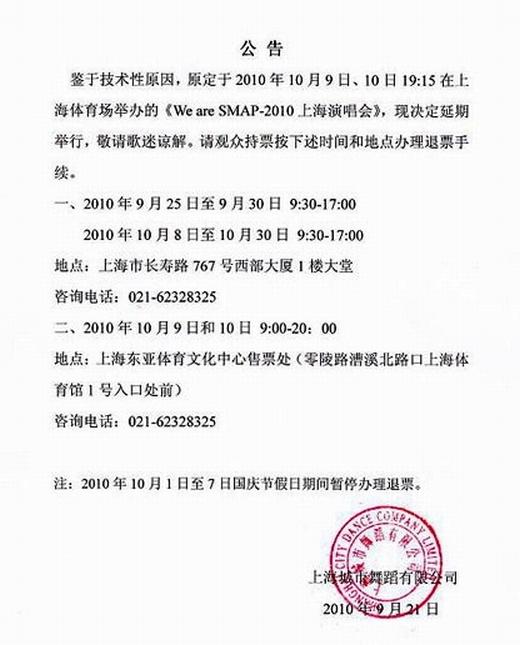 スマップ(SMAP)上海コンサート延期によるチケット払い戻し。