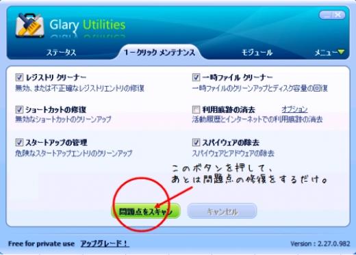 レジストリ問題を解決。Glary Utilities