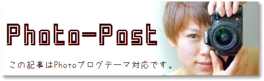 この記事はPHOTOブログテーマでご覧頂けます。
