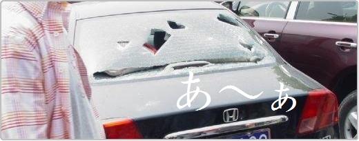 壊された日本の車。中国製なんだけど。