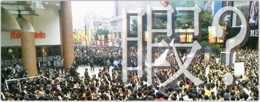 中国成都のデモ