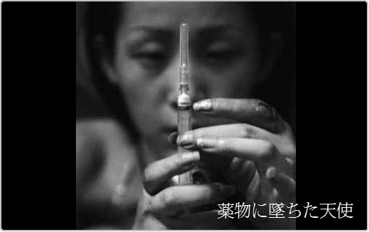 中国でも薬物乱用は大きな社会問題。