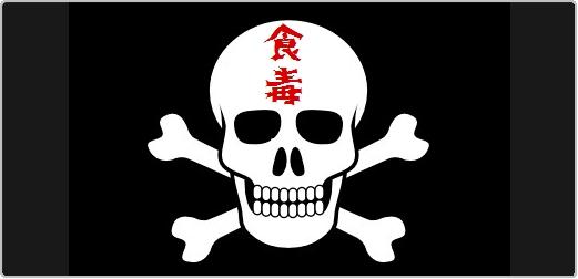 中国には普通に危険な食べ物があります。ご注意ください。