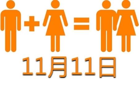 11月11日、日本ではペアの日