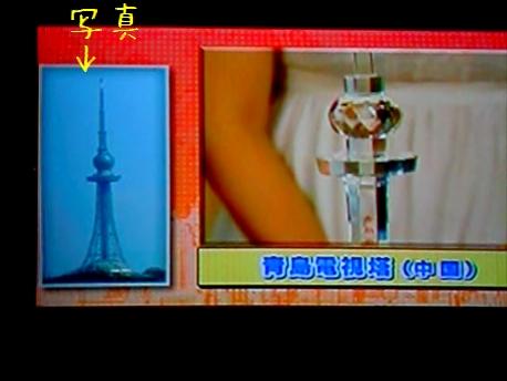 私が送った青島テレビタワーの写真がテレビにでた。