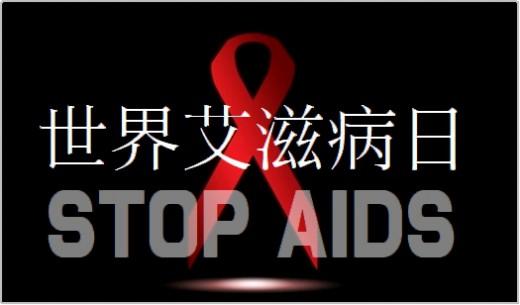 12.1は世界エイズデー