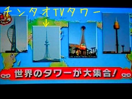 あっ、あった!青島テレビタワーの写真