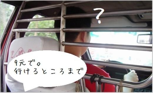 青島のタクシーが値上げ