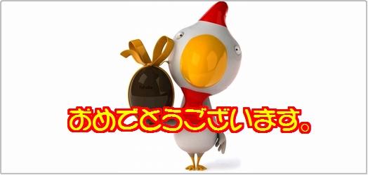 ニワトリが卵を産みました!
