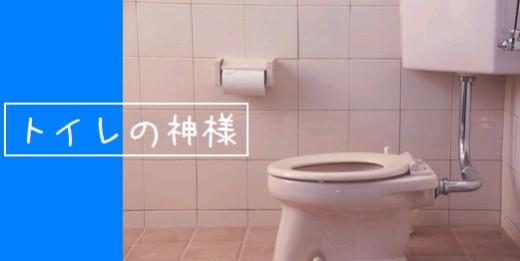「トイレの神様」っていい歌ね。
