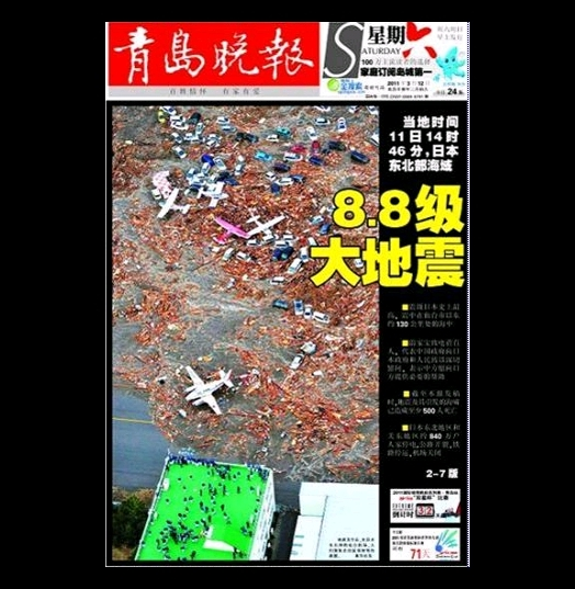 日本巨大地震のニュースを伝える中国青島の新聞