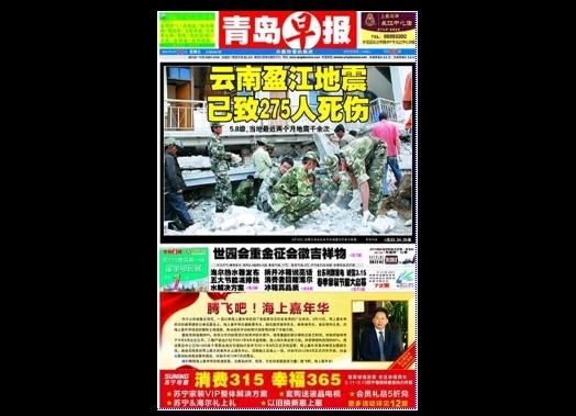 3/10午後1時頃発生した中国雲南省地震