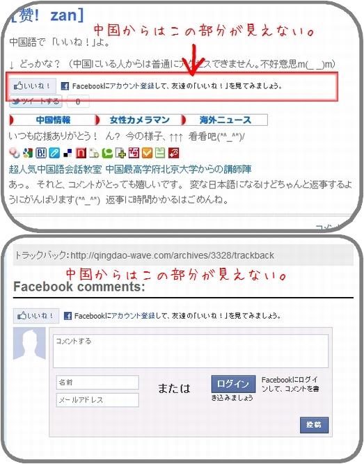 中国からから見られないfacebook関連機能