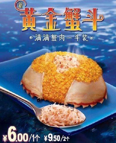 KFCの新メニュー「蟹グラタン」