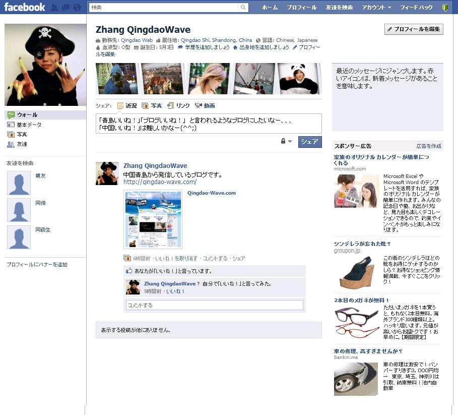 facebookに挑戦