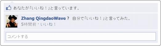 facebook に奮闘中、、、「いいね!」どころじゃない。