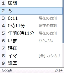 google日本語入力 「いま」