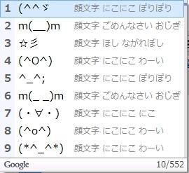 google日本語入力 「かおもじ」