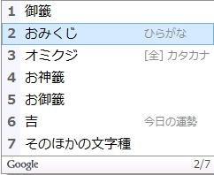 google 日本語入力 「おみくじ」