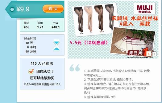 中国青島版グルーポンで売られるニセモノ無印良品