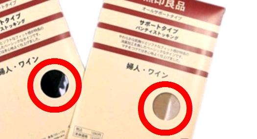 中国版グルーポンで売られているニセモノの無印良品