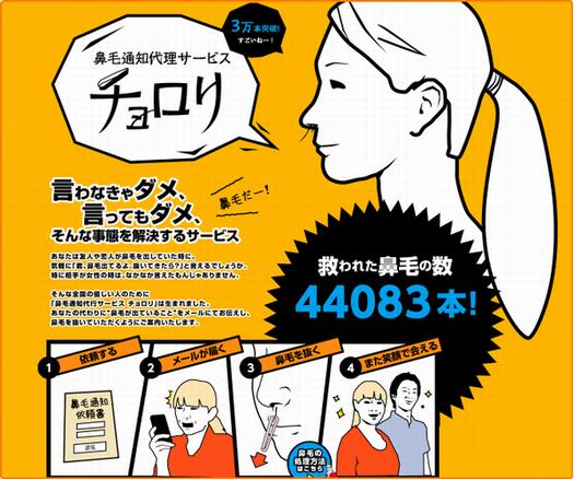 日本のおもしろい鼻毛通知サービス