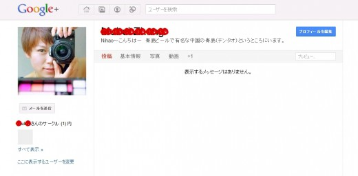 Google+ に登録してみました。