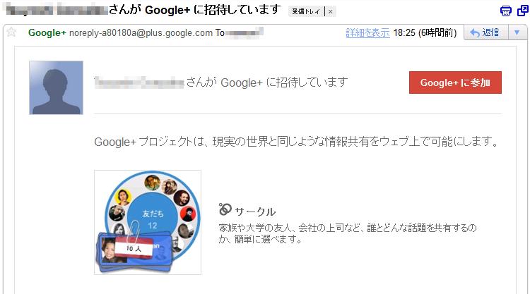 Google+ の招待状が届きました。