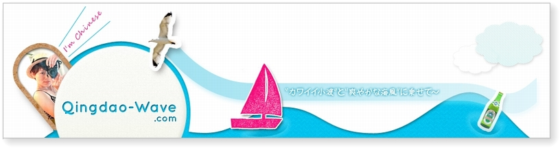 HEADER:Qingdao-Wave.com