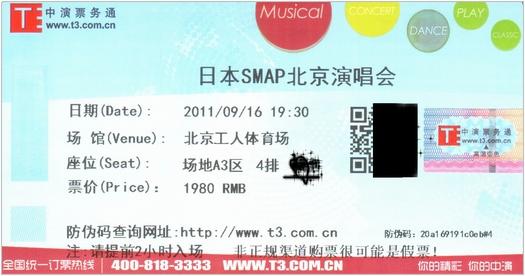 2011.9.16 smap in beijin